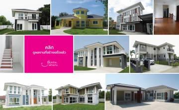 ผลงานการสร้างบ้านที่เสร็จแล้ว